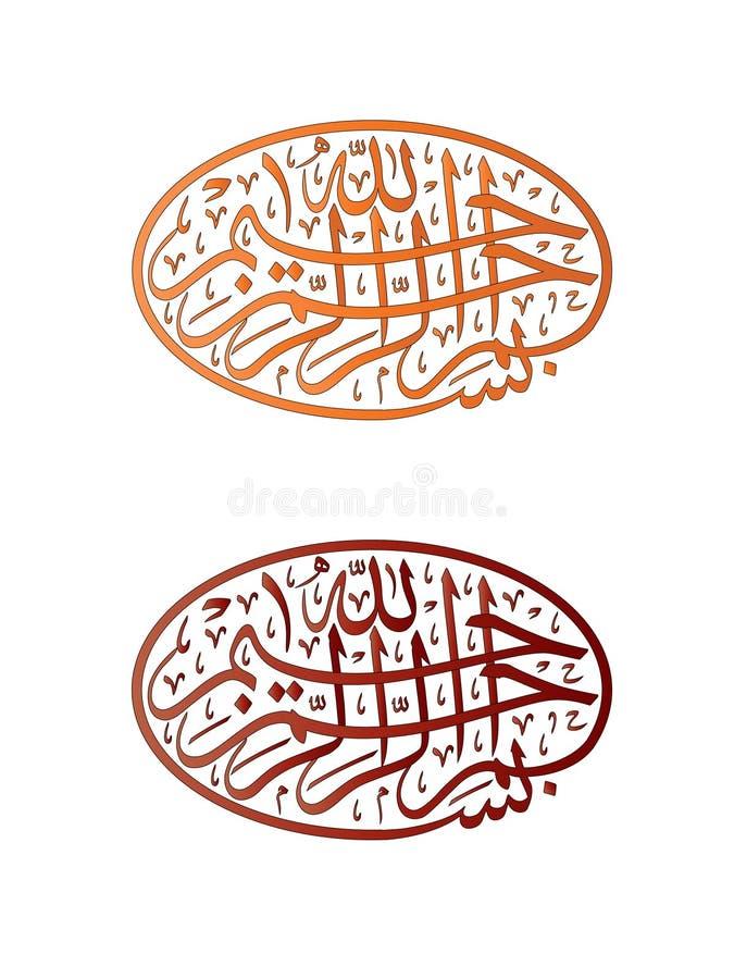 Download 神名字 库存例证. 插画 包括有 艺术, 圣洁, 相信, 阿拉伯人, 说明, 字符, 含义, 穆斯林, 生物碱 - 15691806