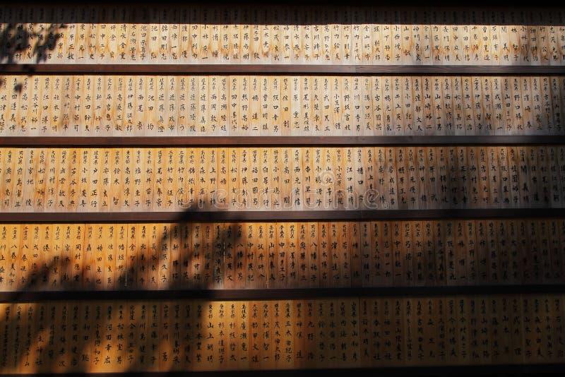 神道的信徒的贡献者名单匾墙壁  库存照片