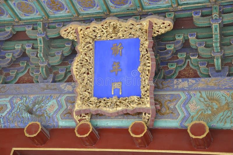 祷告的霍尔用好收获牌的从天坛在北京 免版税库存图片