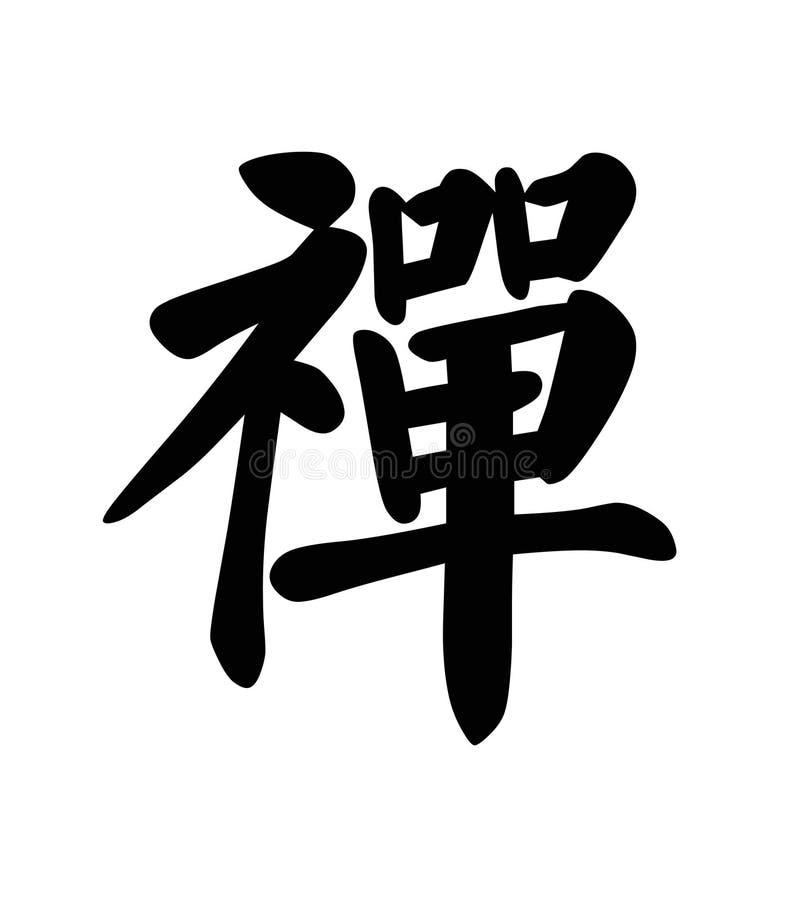 禅宗 图库摄影