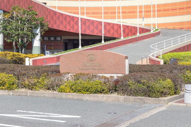 福冈海鹰希尔顿旅馆的入口标志 图库摄影