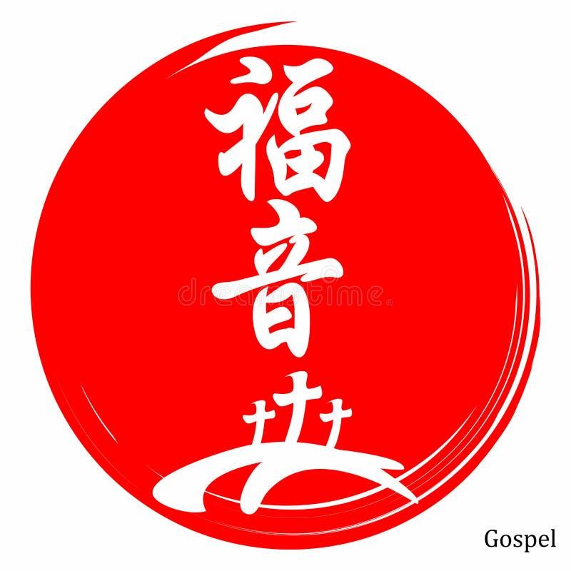 福音书 在日本汉字的福音书 向量例证