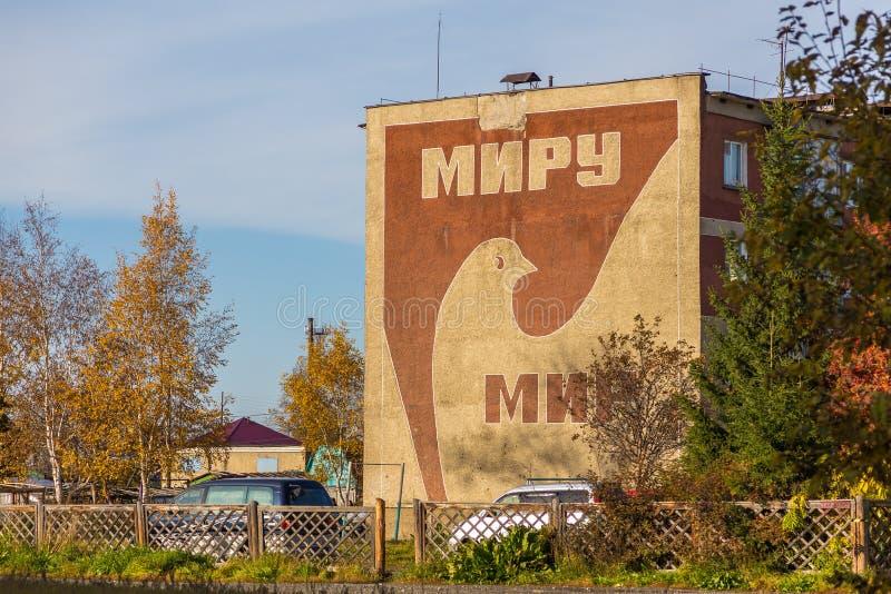 竞争和平标志,鸠,在Milkovo,堪察加,半岛,俄罗斯 免版税图库摄影