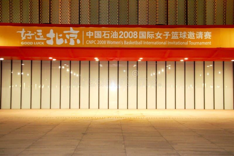 竞技场球篮子北京奥林匹克放置的服务 库存照片