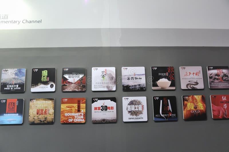第11广告cctv9 sctvf墙壁 库存图片