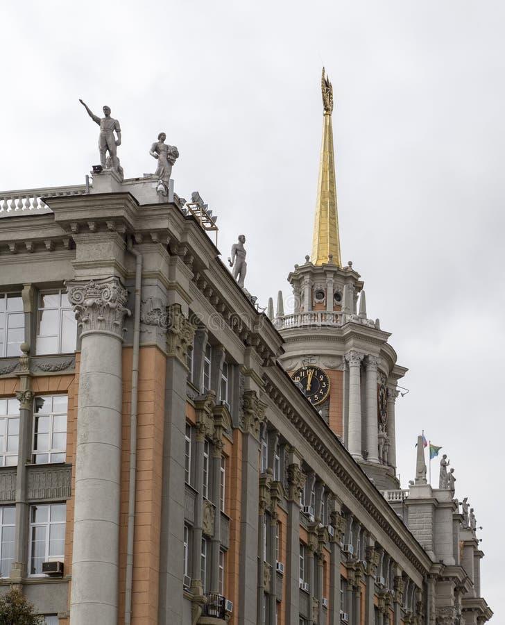建筑学在叶卡捷琳堡,俄联盟 免版税库存照片