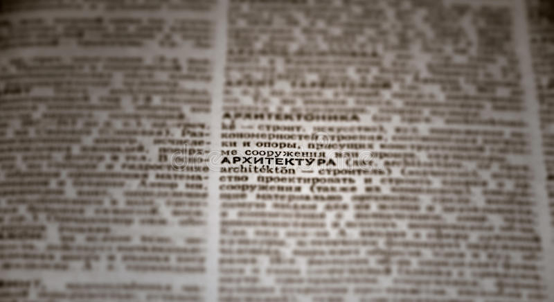 建筑学定义在字典页的词文本 俄语 皇族释放例证