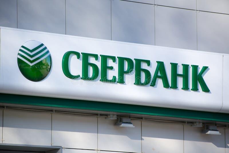 签字与俄国Sberbank商标办公室 免版税库存图片