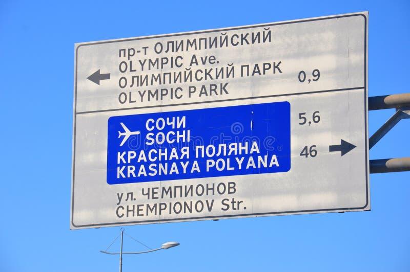索契机场目录标志 免版税图库摄影