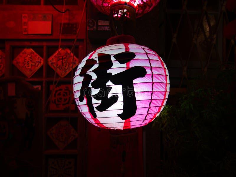 繁体中文变粉红色灯笼和中国幸运的贴纸 库存照片