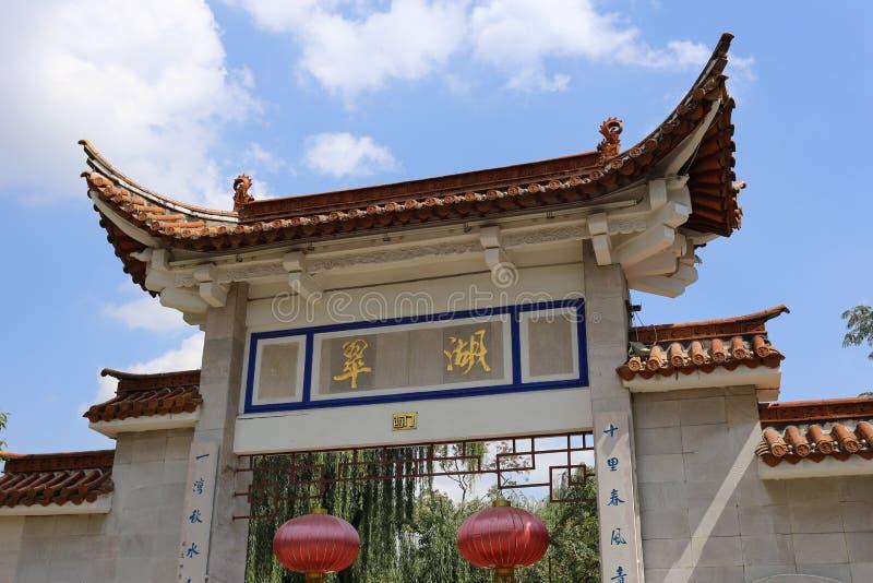 繁体中文建筑学-户外 免版税库存图片