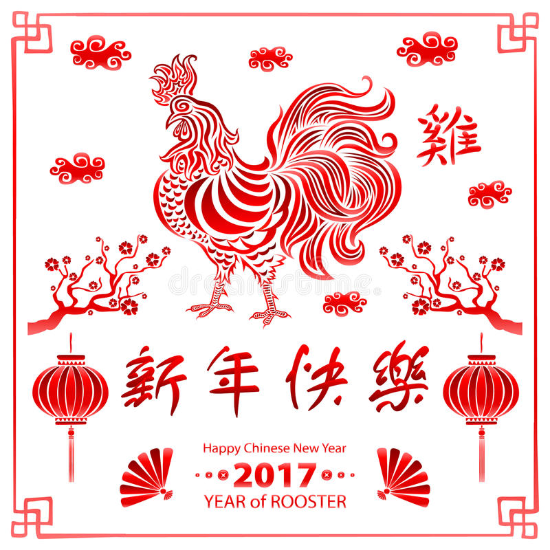 红色书法2017年 雄鸡的愉快的农历新年 传染媒介概念春天 背景五颜六色的设计模式漩涡 向量例证