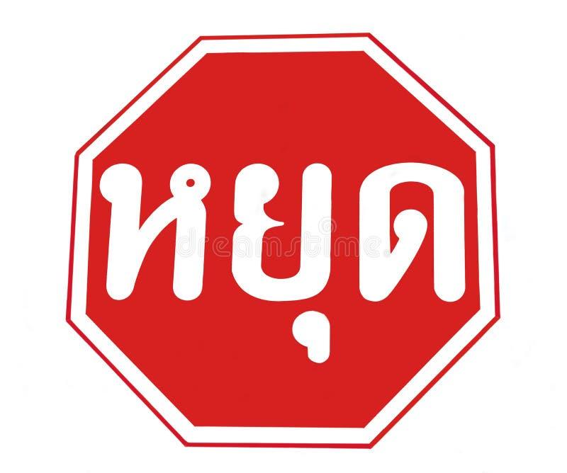 红色交通停车牌法律 库存图片