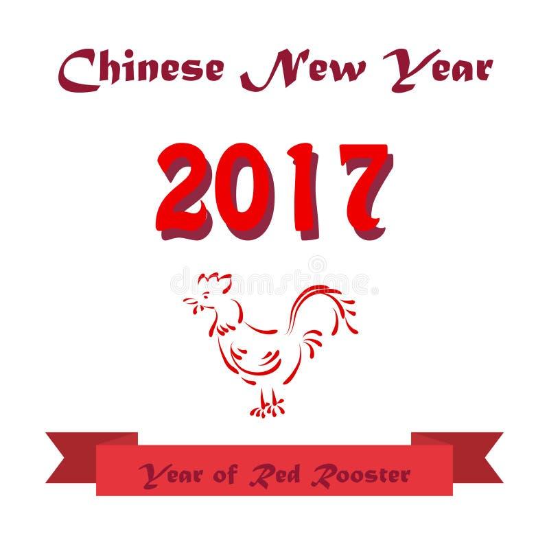 2017 - 年红色雄鸡 中国新年好 飞行物的,横幅传染媒介例证 皇族释放例证