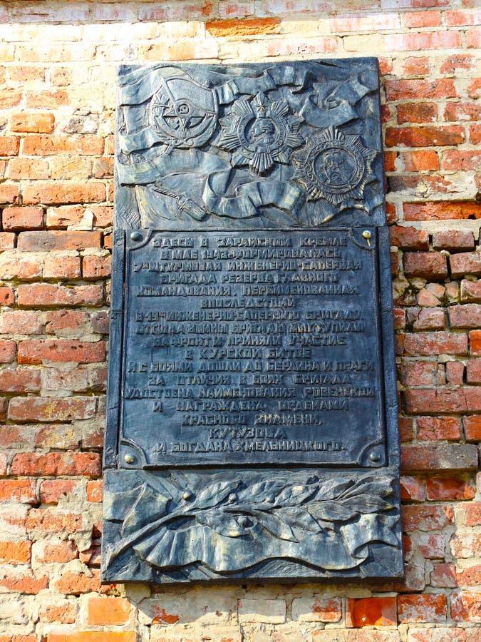 纪念匾致力攻击工程学对壕兵旅团的战士 库存图片