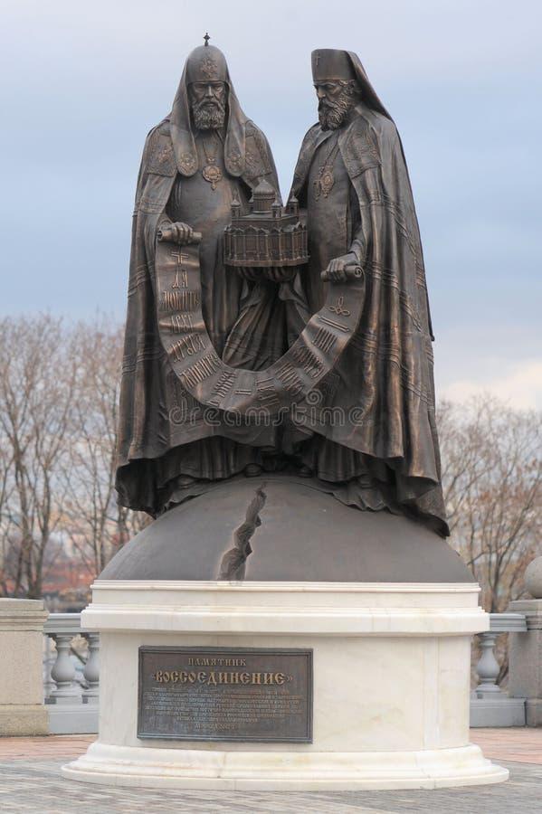纪念碑`团聚`,莫斯科,俄罗斯,基督大教堂的复合体救主 免版税图库摄影