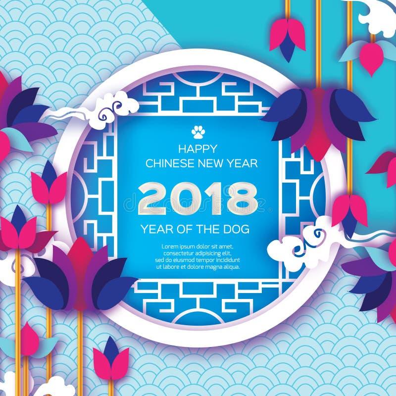 美丽的Origami Waterlily或莲花 愉快的农历新年2018年贺卡 狗的年 文本 Cicle 向量例证