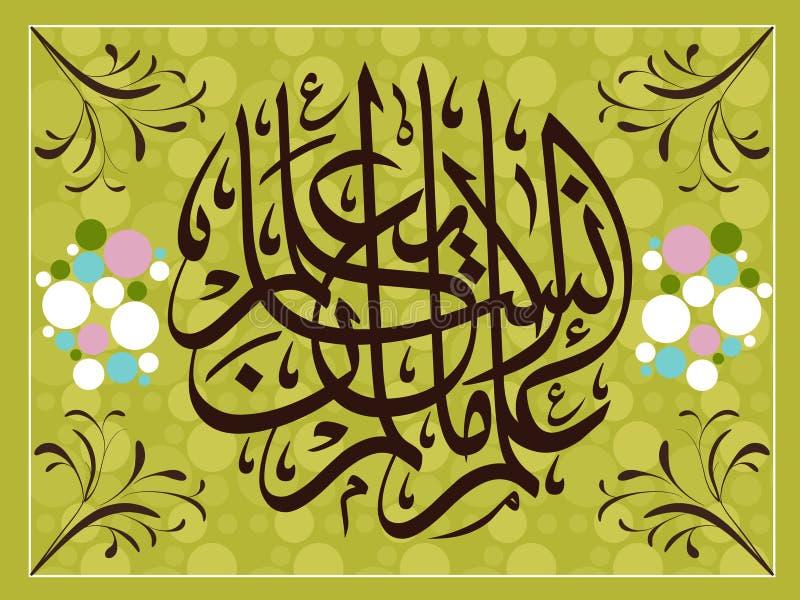 美好的伊斯兰教的书法诗歌,传染媒介 库存例证