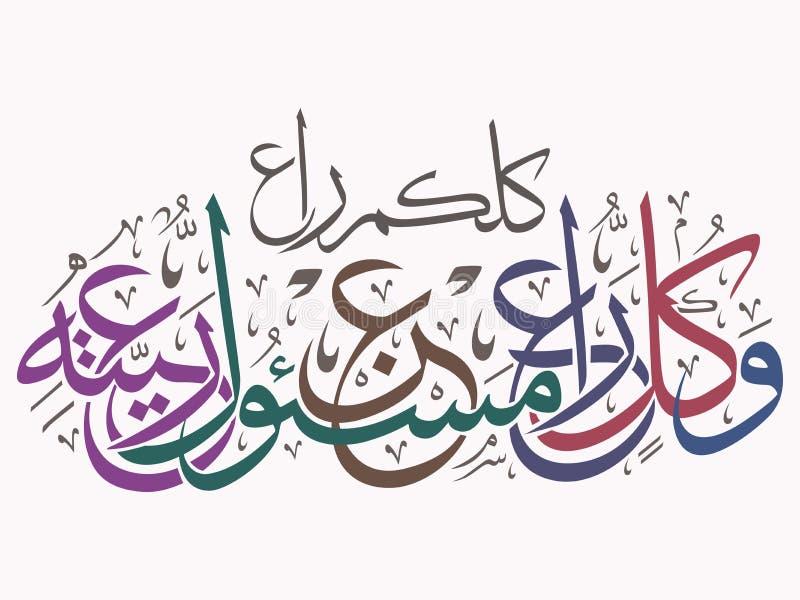 美好的伊斯兰教的书法诗歌 向量例证