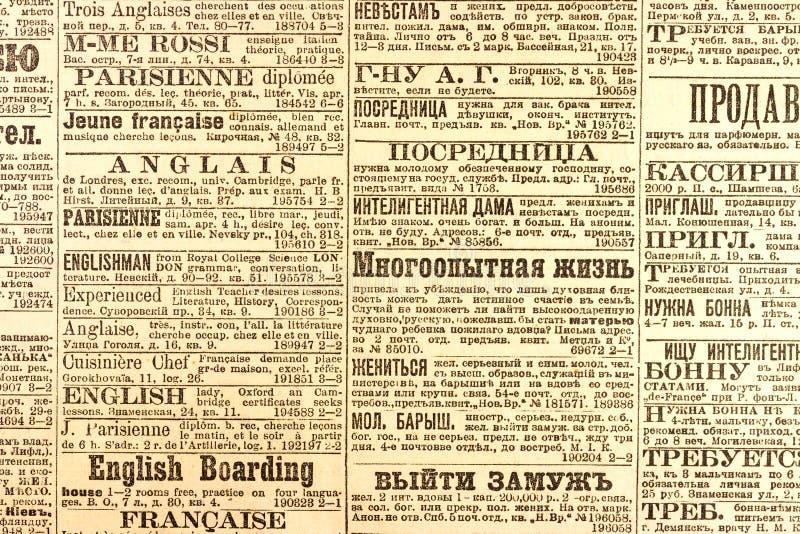 老俄国报纸 免版税库存图片