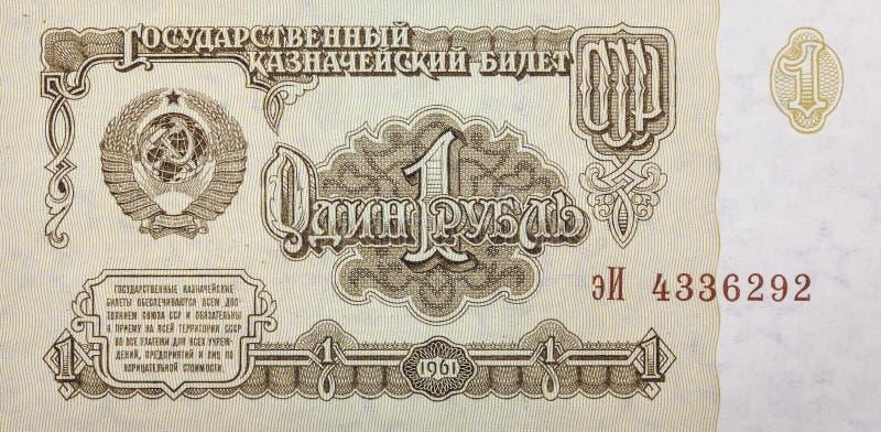 老苏联钞票一卢布关闭 免版税库存照片