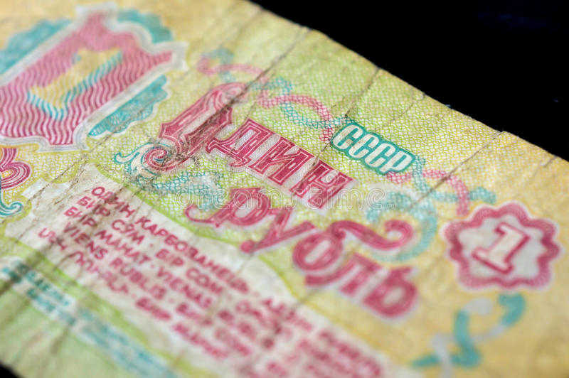 老苏联钞票一卢布 免版税库存图片