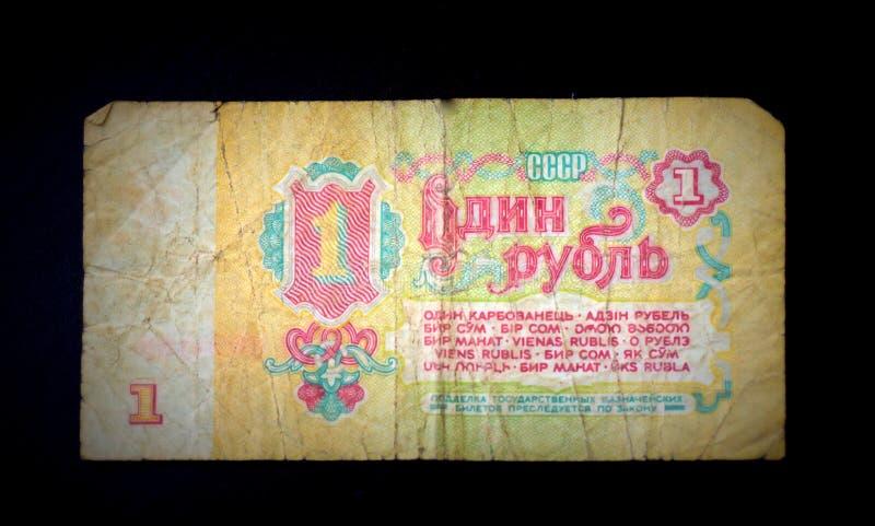 老苏联钞票一卢布 免版税库存照片