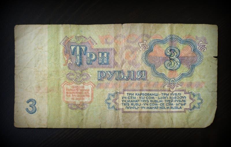 老苏联钞票三卢布 免版税库存图片