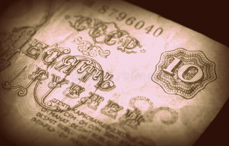 老苏联钞票十卢布 库存照片