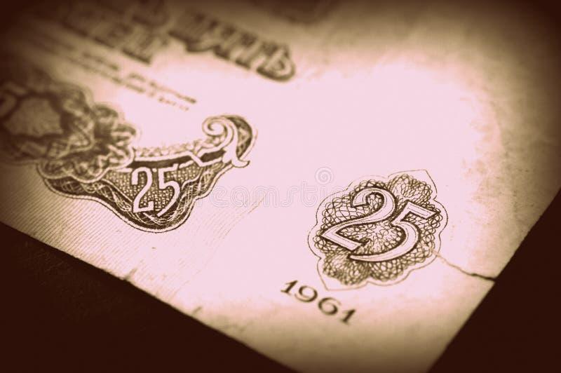 老钞票在二十五苏联卢布 免版税库存图片