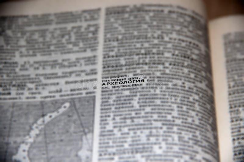 考古学定义在字典页的词文本 俄语 免版税库存照片