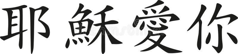耶稣爱您-中国标志 库存例证