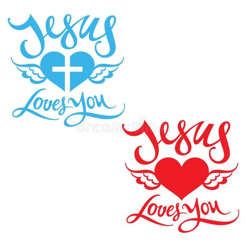 耶稣爱您 向量例证