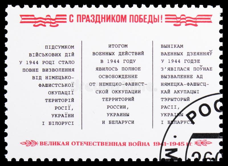 联合发行— —俄罗斯、白俄罗斯和乌克兰,50年解放系列,1994年前后无价值 库存图片