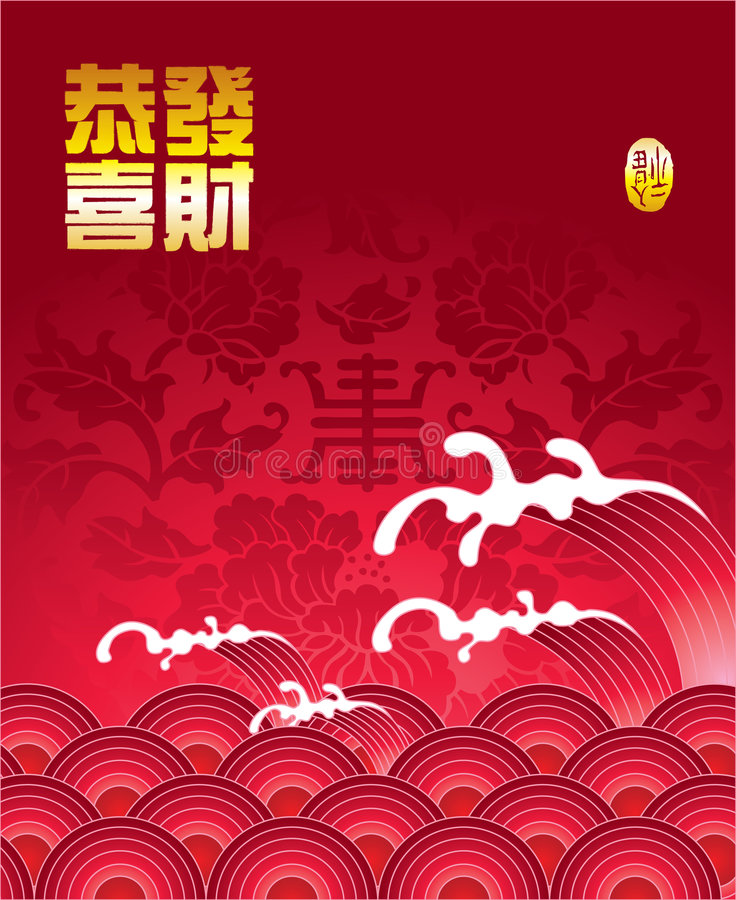 背景中国新年度 免版税图库摄影