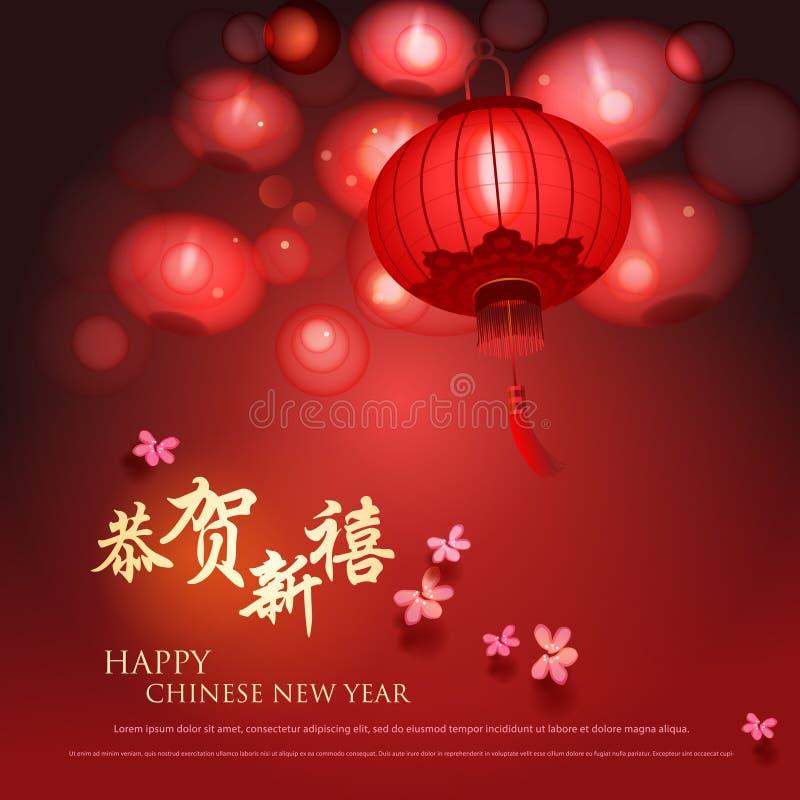 背景中国新年度 向量例证