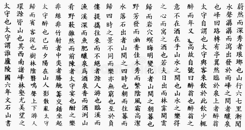背景书法汉语抽样文本 库存例证