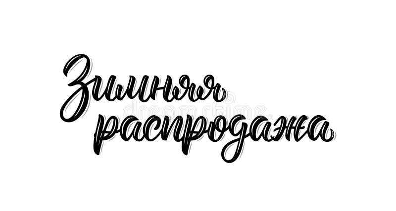 背景销售额文本向量冬天 在俄国刷子剧本的时髦手行情上写字 在贷方的斯拉夫语字母的书法行情 向量 皇族释放例证
