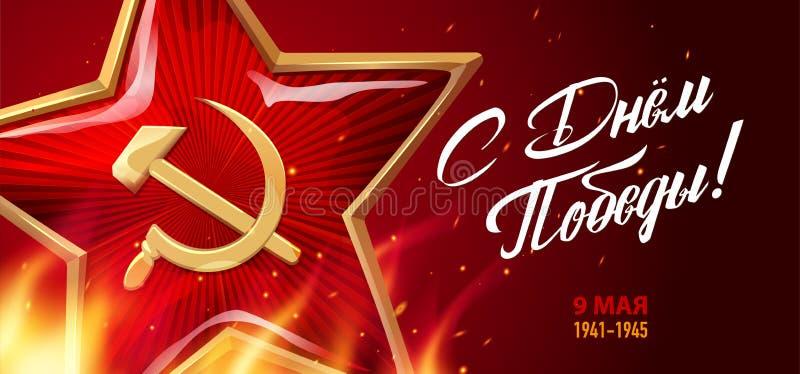 胜利天假日5月9日-俄国 皇族释放例证