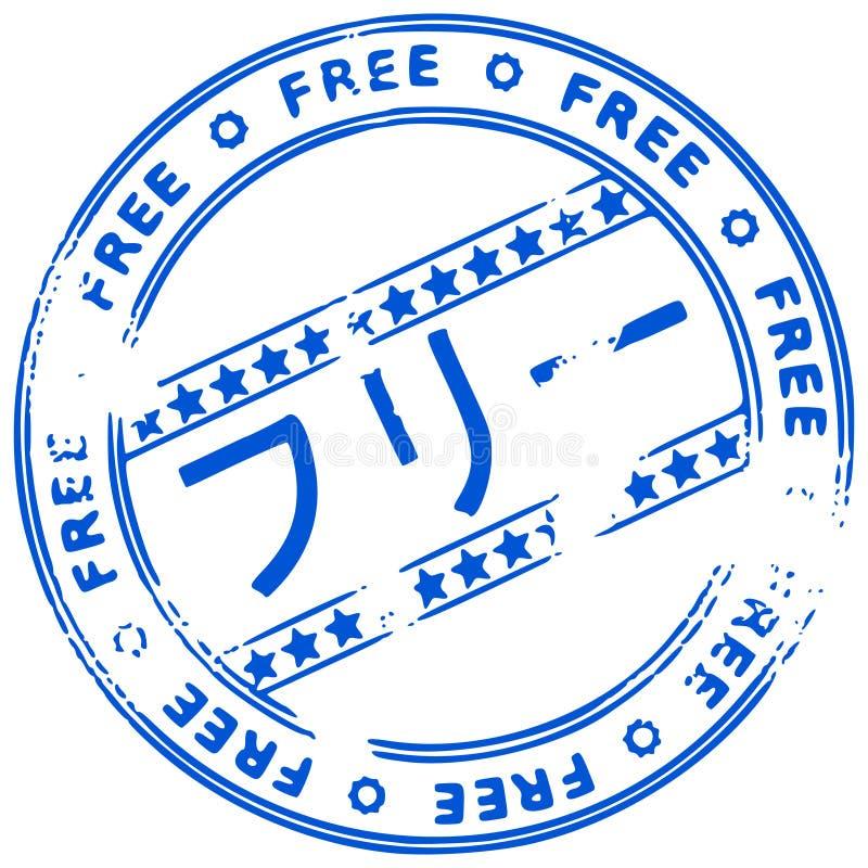 自由grunge日本人印花税 向量例证