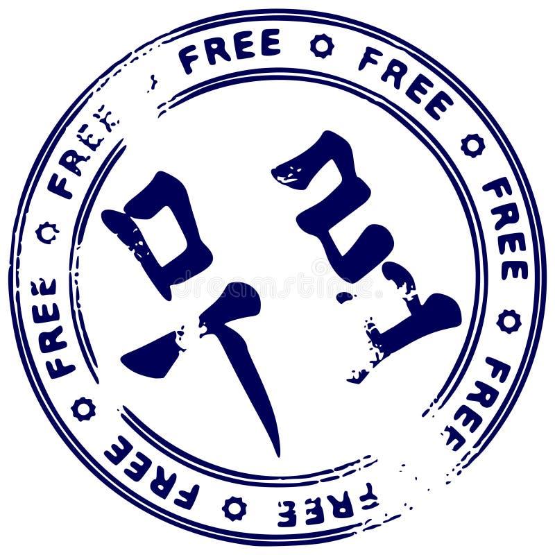 自由grunge韩文印花税 皇族释放例证
