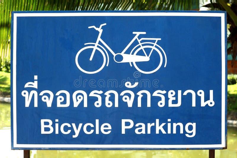 自行车停车场的标志 图库摄影