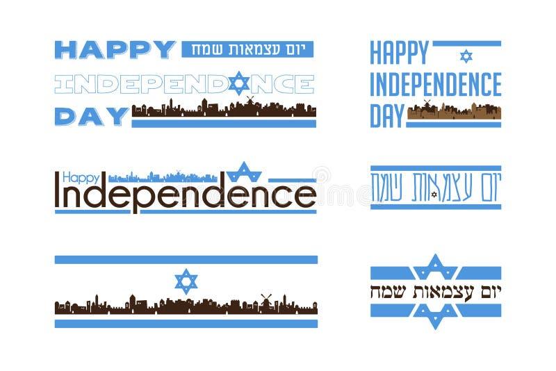 以色列独立日海报设计 向量例证