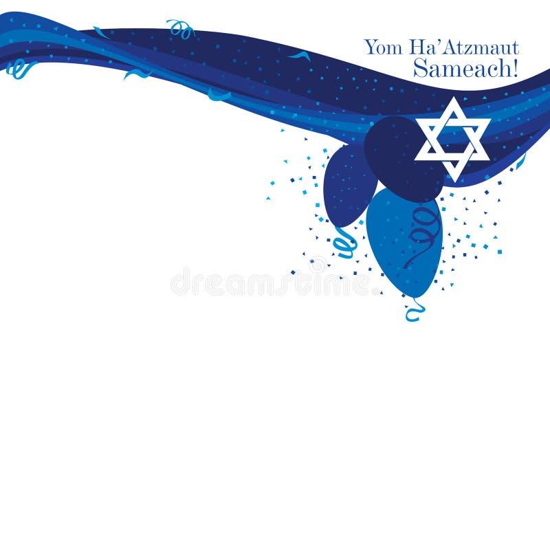 以色列美国独立日 向量例证