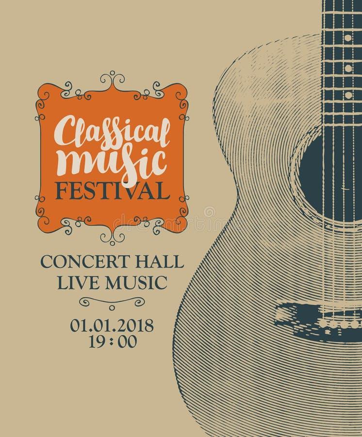 节日古典音乐的海报与吉他 库存例证