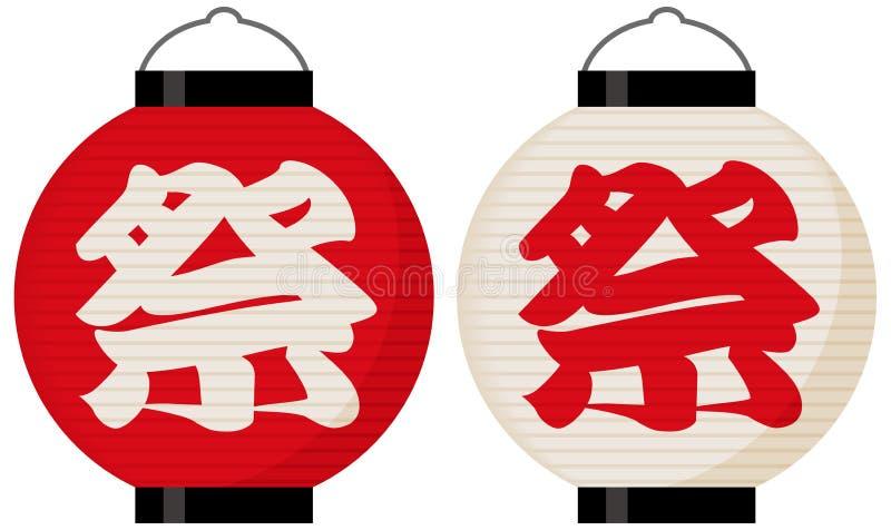 节日的日文报纸灯笼 皇族释放例证