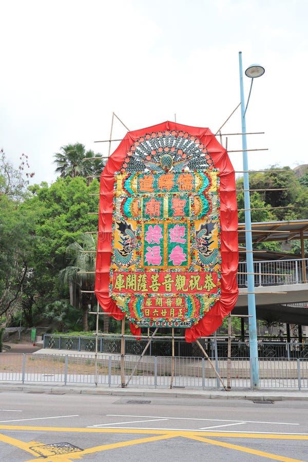 Download 花匾在香港 编辑类照片. 图片 包括有 符号, 降低, 可怕的, 陈列, 文本, 商业, 木头, 摄影 - 114327981