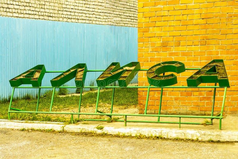花床的设计和词用俄语'阿丽斯' 免版税库存照片