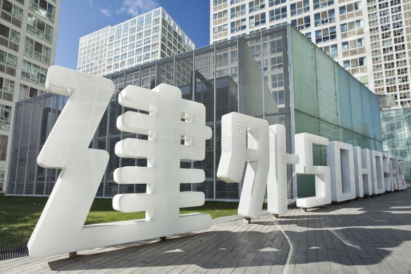 苏荷区Jianwai地区的摩天大楼,北京,中国 库存照片
