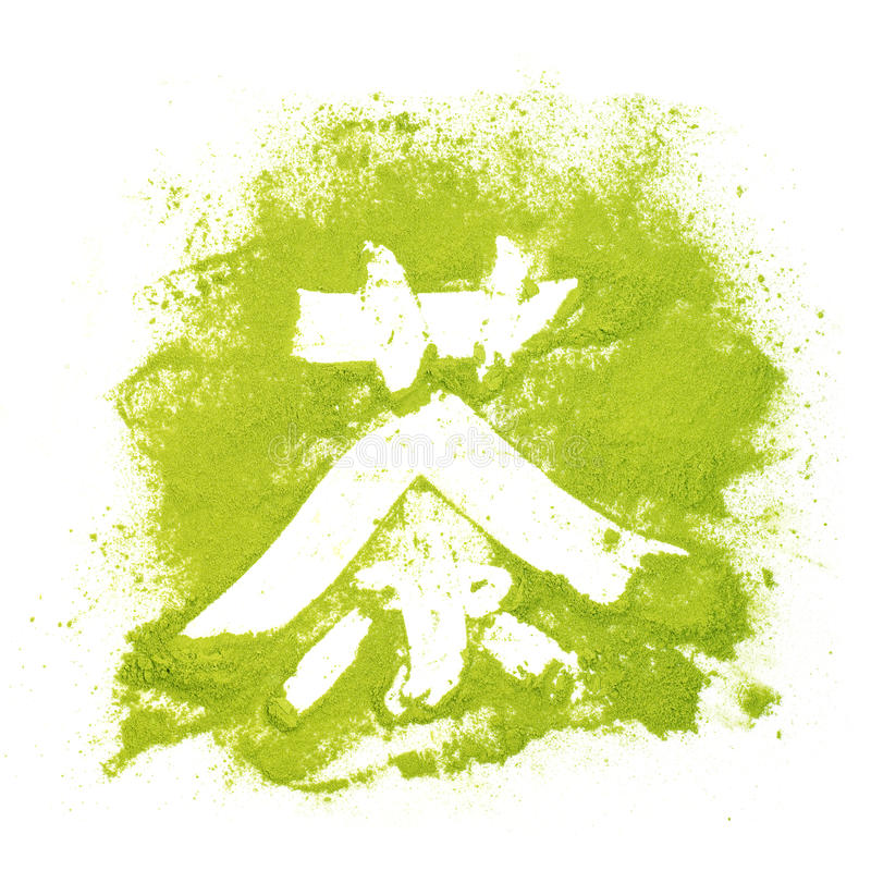 绿茶matcha粉末  免版税库存照片